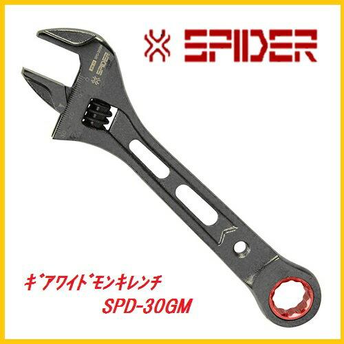 藤原産業 SK11ギアワイドモンキレンチ SPD−30GM★SPIDER(スパイダー)