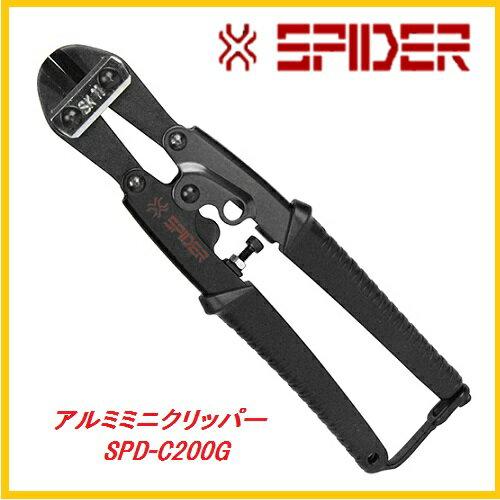 藤原産業 SK11アルミミニクリッパーSPD−C200G★SPIDER(スパイダー)