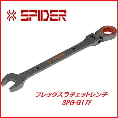 藤原産業 SK11フレックスラチェットレンチSPG−G17F★SPIDER(スパイダー)