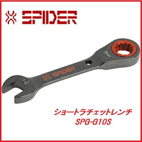 藤原産業 SK11ショートラチェットレンチSPG−G10S★SPIDER(スパイダー)