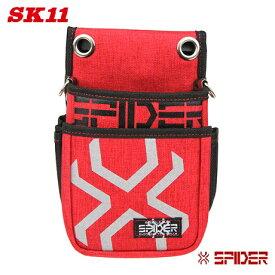 藤原産業 SK11小型腰袋2段SPD-RD-6【レッド】★SPIDER(スパイダー)