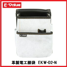 藤原産業 E−Value革製電工腰袋EKW−D2−N