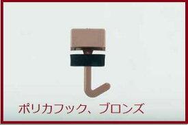 ポリカナミ用 ポリカフック 1箱(100本入)ブロンズ19・21・23・25ミリ