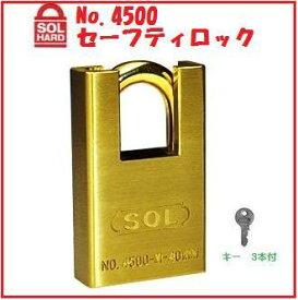 SOL HARD 鍵・防犯グッズNo.4500 セーフティロック 『鍵違い』 40サイズ