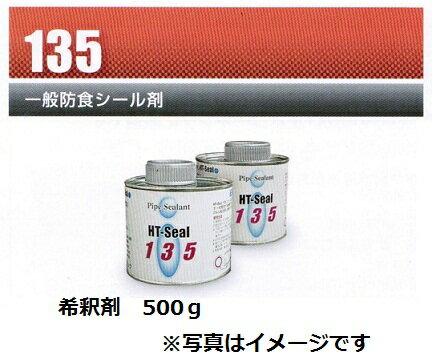 ヘルメチック HT-Sealシリーズ【配管用シール剤】一般防食シール剤 135用希釈剤(溶解液) 500g 1本