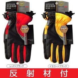 【条件付きネコポス対応可能】おたふく手袋ホットエースプロライト(リフレクタータイプ&ワンタッチタイプ)HA-328【防水防寒手袋・防寒対策】