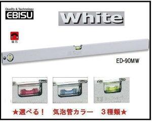 【配送条件有】エビス 磁石付ベーシックレベル・ホワイト 900mm ED-90MW【水平器】