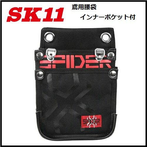 【藤原産業 SK11】SPIDER鳶用腰袋 L インナーポケット付きSPD-JY04-A(Lサイズ)釘袋 工具差