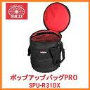 藤原産業 SK11ポップアップバッグPRO★SPU-R31DX【工具バック】