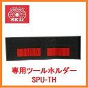 藤原産業 SK11専用ツールホルダー SPU-TH(ツールバックSPU-R31DX専用)