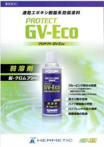 ヘルメチック HERMETIC【速乾エポキシ樹脂系防錆塗料】Protectプロテクト GV-Eco300ml スプレータイプ錆止め塗料 さび止め