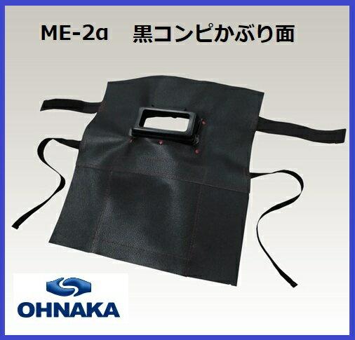 【大中産業】黒コンピかぶり面 ME-2αひも式防炎面 ゴーグル 溶接 かぶり面 熱 火関連業