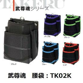 基陽 KH TAKERU 武尊魂腰袋 ウストバッグ TK02Kブラック パープル ブルー グリーン レッド【釘袋・腰袋・タケルシリーズ】