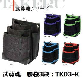 基陽 KH TAKERU 武尊魂腰袋3段 ウエストバッグ TK03Kブラック パープル ブルー グリーン レッド【釘袋・腰袋・タケルシリーズ】