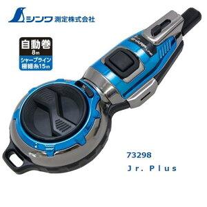 シンワ ハンディ墨つぼ Jr. Plus シャープライン自動巻 8m 極細糸15mメタルブルー 73298