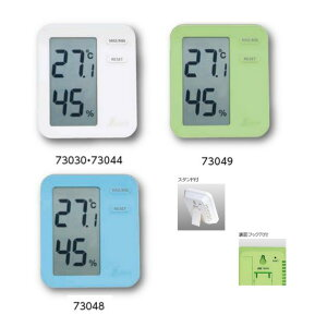 シンワ デジタル温湿度計 Home Aホワイト/ブルー/グリーン【最高・最低】【温度計・湿度計】73044/73048/73049