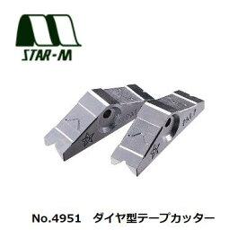 STAR-M スターエムNO.4951 ダイヤ型テープカッター樹脂・紙系テープSteelTypeEdgeTrimmer
