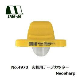 STAR-M スターエムNO.4970 Neo Sharp ネオシャープ 本体直線 曲線テープカッターWoodテープ ウッドテープ 化粧テープ
