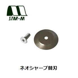STAR-M スターエムNO.4970-K Neo Sharp ネオシャープ 替刃直線 曲線テープカッターWoodテープ ウッドテープ 化粧テープ