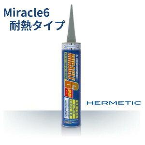 ヘルメチック一液湿気硬化型弾性防水接着剤Miracle6 ミラクル6 耐熱タイプ グレー333ml カートリッジ 1本HT-Bond ミラクルシリーズ