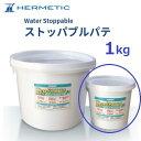 ヘルメチック多用途止水・漏水補修用パテ剤Water Stoppableウオーター ストッパブルパテ1kg グレー