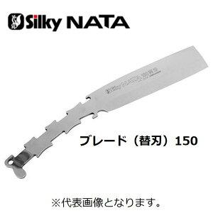 【ユーエム工業】Silky シルキー NATAシルキーナタ両刃 150ブレード(替刃)(556-15)【鉈 なた】枝打ち 剪定 枝バラシ 薪割り