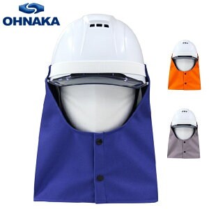 【大中産業】【ネコポス対応可能】ヘルメットたれFH-10001:ブルー/FOH-10009:オレンジ/FGH-0004:グレーサイズ:長さ30cm防炎加工 Four-Tec.フォーテック溶接、熱、火関連業