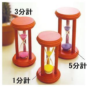 シンワ砂時計 5分計
