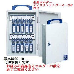 TANNER(田辺金属工業)キーボックス(20本掛用)OC-20 【ターナー】