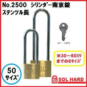 SOL HARD シリンダー南京錠No.2500 ステンロック ツル長 『同一鍵』50サイズ