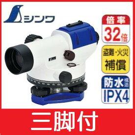 【一部送料無料・配送条件有】シンワオートレベル32倍(球面脚頭式三脚付)SA-32A(77055)
