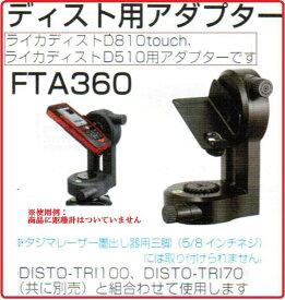 【送料無料】タジマツールディスト用アダプターFTA360 【ライカディズトD810touch、D510用】DISTO-FTA360