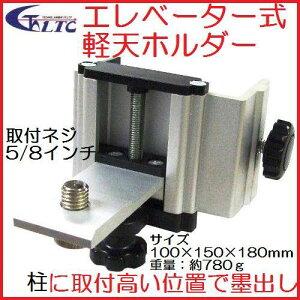 LTC(テクノ販売)エレベーター式軽天ホルダーKH-105