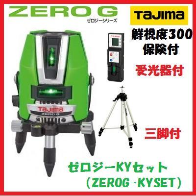 【送料無料】タジマツール グリーンレーザーゼロジーKYセット【受光器・三脚付】ZEROG-KYSET 矩・横 レーザー墨出器