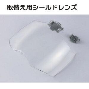 【交換部品】トーヨーセーフティー取替用シールドレンズSP-397-C クリアー397F、398Fヘルメット兼用
