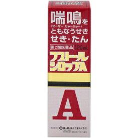 フストール シロップA 120ml【第2類医薬品】