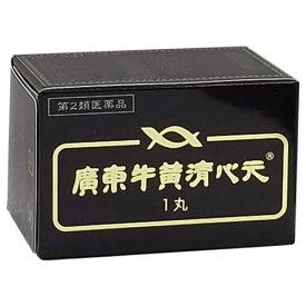 廣東牛黄清心元×1丸【第2類医薬品】使用期限2020年11月