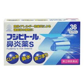 フジビトール鼻炎薬S36カプセル【第(2)類医薬品】