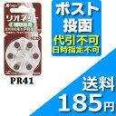 リオネット空気電池 PR41≪ポスト投函:送料164円≫