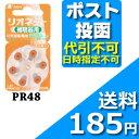 リオネット空気電池 PR48≪ポスト投函:送料164円≫