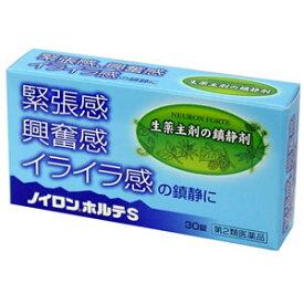 ノイロンホルテS30錠【第2類医薬品】≪宅配便対応≫