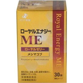 ローヤルエナジーME30包+20%(6袋)増量