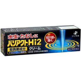 バリアクトHi2クリーム15g≪定形外郵便:送料220円≫【第(2)類医薬品】