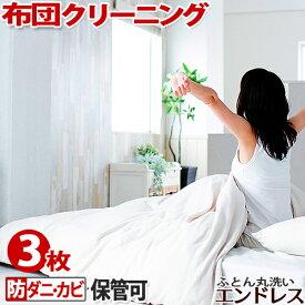 布団 クリーニング 保管 可【3枚】防ダニ カビ加工 ふとん 丸洗い 宅配