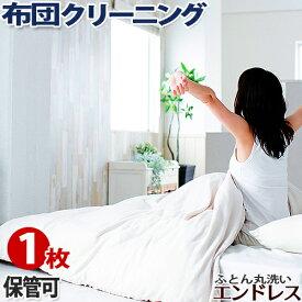羽毛布団 クリーニング 保管 可【1枚】布団 丸洗い ふとん 宅配