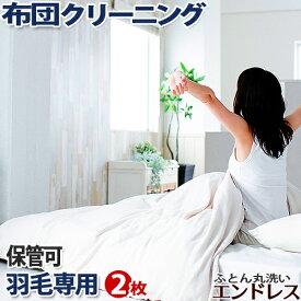 羽毛布団 クリーニング【2枚】保管 可 布団クリーニング ふとん クリーニング 丸洗い 宅配