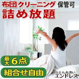 【詰め放題】布団 クリーニング 保管 可 羽毛布団クリーニング 最大6点 ふとん 丸洗い 宅配
