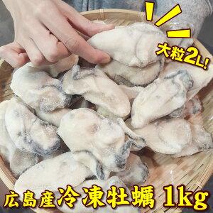 冷凍粒かき 2Lサイズ 1kg【広島県産】【牡蠣】【冷凍牡蠣】【加熱用】 クニヒロブランド