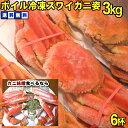 【送料無料】カニ味噌たっぷり!価格とことん頑張ります!ボイルずわい蟹姿 3kg(6杯) 大満足の六人前。お客様のもてなし料理にも。一年中美味しい蟹をお届けします! かに カニ 蟹 ズワイガニ カニ 3kg