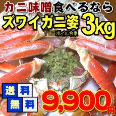 【送料無料】本当に美味しいボイルズワイカニ5kg船凍冷凍生ずわい蟹。4Lサイズ。約14肩(7尾分)ファミリー用。茹で蟹ボイルずわいズワイ蟹かに送料無料